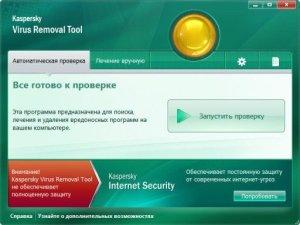 запуск Kaspersky virus removal tool
