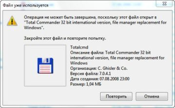 """Ошибка """"Невозможно удалить запущенный файл"""""""