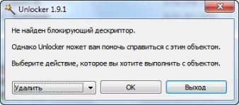 удалить exe файл в Unlocker