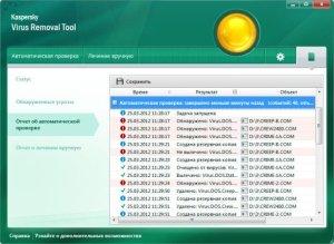 обнаруженные угрозы kaspersky virus removal tool