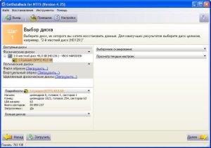 getdataback выбор диска