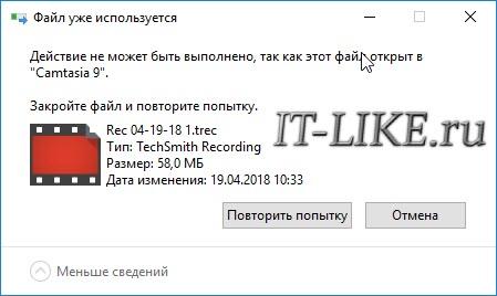 """Ошибка """"Файл уже используется"""""""