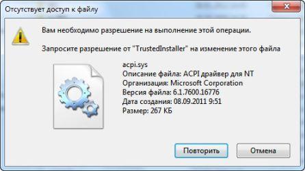 невозможно удалить файл ошибка