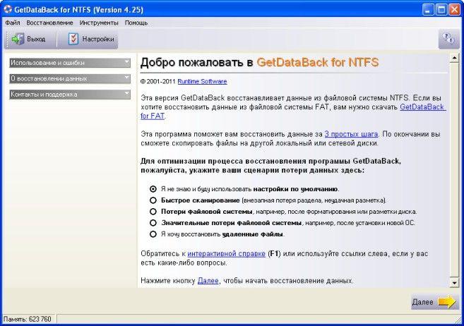 мастер getdataback