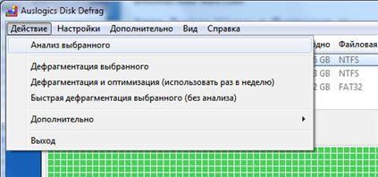 меню анализ выбранного диска Auslogics Disk Defrag