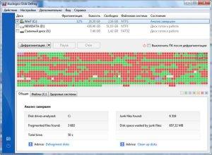 карта диска до дефрагментации Auslogics Disk Defrag