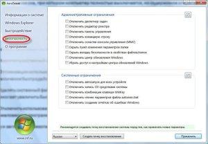 как настроить и оптимизировать безопасность в Windows 7