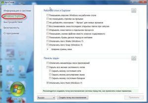 как оптимизировать проводник Windows 7