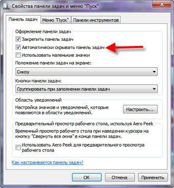 Автоматически скрывать панель задач windows 7
