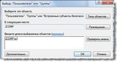 окно добавления пользователя на папку System Volume Information