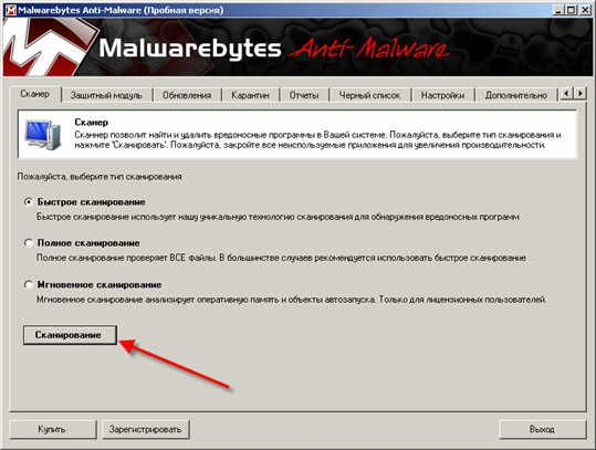Удаляем Malware