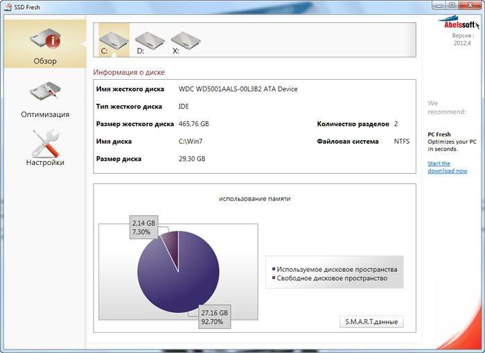 Вкладка обзор программы SSD Fresh