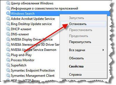 Остановить службу searchfilterhost