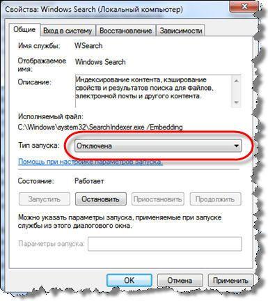 Отключить службу индексации searchfilterhost