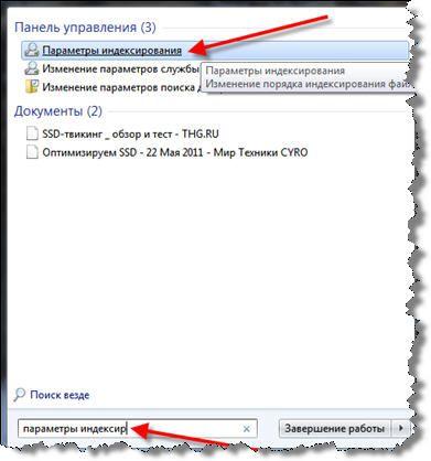 Параметры индексирования Windows 7-10