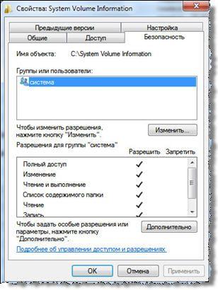 Свойства и права папки system volume information