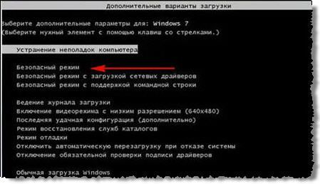 меню выбора дополнительных вариантов загрузки Windows 7
