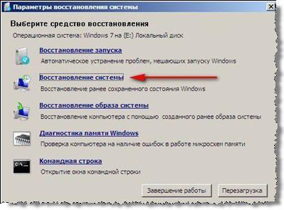 восстановление контрольной точки Windows 7 если не загружается