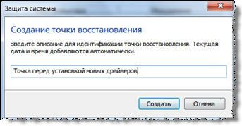 мастер создания точки восстановления в Windows 7