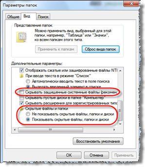 меню свойства папки в windows 7