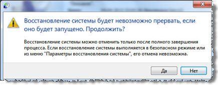 подтвердить восстановление из контрольной точки Windows 7 нельзя отменить