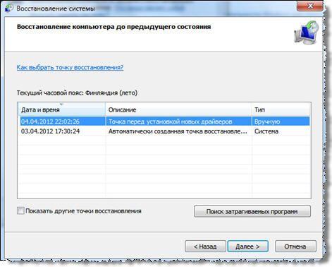 запуск мастера восстановления системы Windows 7