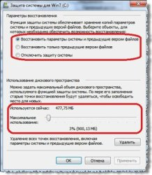 изменить параметры защиты системы в Windows 7