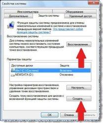 как настроить защиту системы в Windows 7
