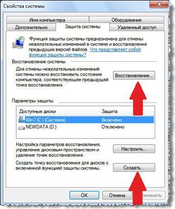 Как запустить восстановление системы windows 7