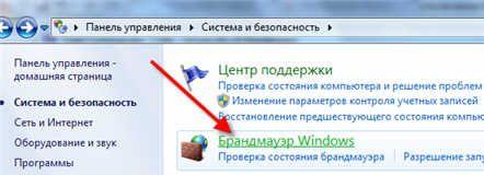 Запуск брандмауэра windows 7 из панели управления с представлением по категориям