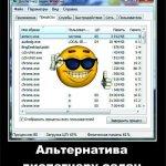 Альтернатива диспетчеру задач Windows 7
