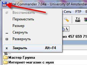 закрыть программу через пиктограмму