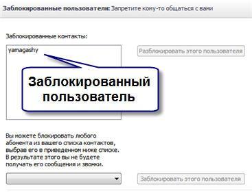 блокирование пользователей в скайпе