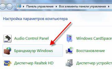 Запуск брандмауэра windows 7 из панели управления классического представления