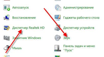 Стерео windows микшер 7 realtek