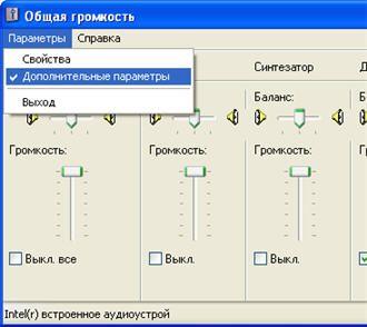 дополнительные параметры громкости Windows xp