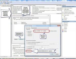 как изменить задание в планировщике windows 7