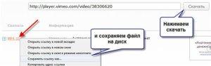 Как скачать видео с vimeo если не качается