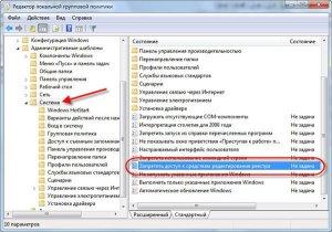 Как разблокировать редактор реестра в Windows 7 через групповые политики