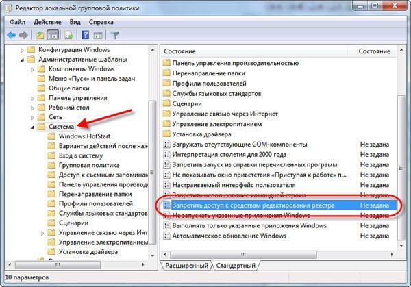 Как разблокировать редактор реестра в Windows 7 через групповые политики.
