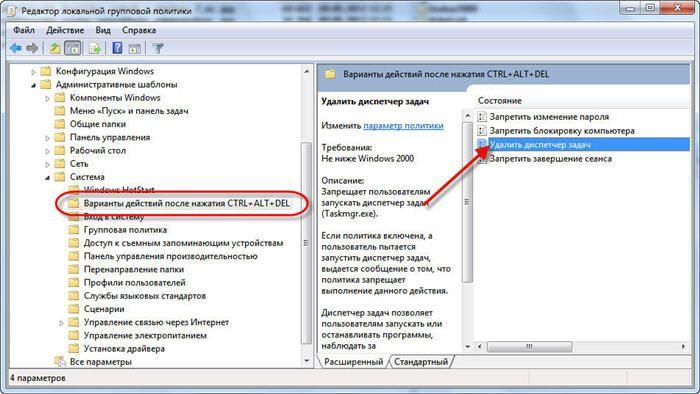 Включение диспетчера задач в Windows 7 с помощью редактора групповых политик