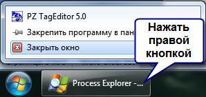 закрыть программу через панель задач правой кнопкой