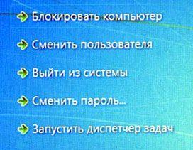 Как запустить запустить диспетчер задач на Windows 7 с помощью Ctrl+Alt+Del