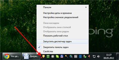 Как запустить диспетчер задач на Windows 7 из панели задач