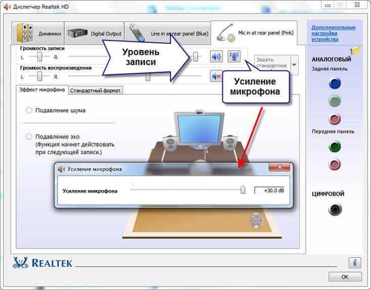 Диспетчер Realtek - фото 4