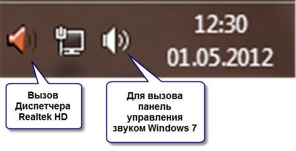 запуск микшера windows и диспетчера realtek hd