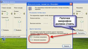как настроить уровень и усиление микрофона в windows xp