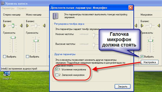 усиление микрофона в windows xp