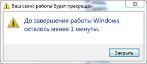 Одна минута до завершения работы Windows