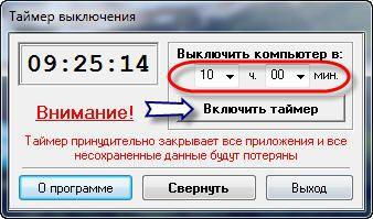 Выключить компьютер по расписанию программа